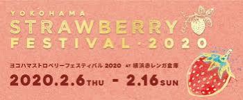 STRAWBERRY FESTIVAL 2020